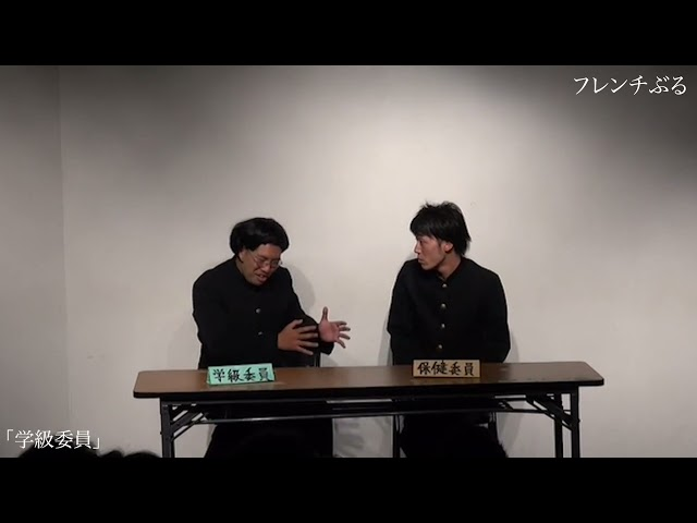 【フレンチぶる】コント「学級委員」2013.11.6(水)ケイダッシュステージシルバーライブより