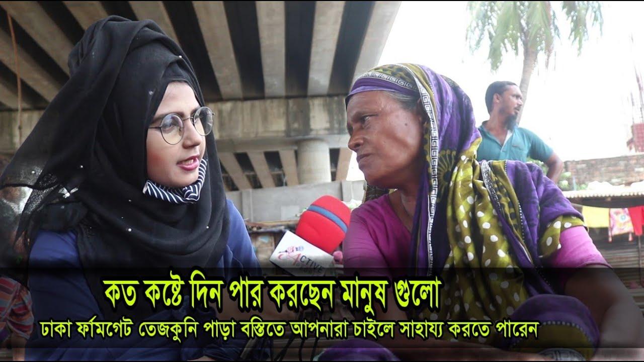 এই মানুষ গুলো কত কষ্টে দিন পার করছেন আল্লাহ সবাইকে রক্ষা করুন || bd investigation