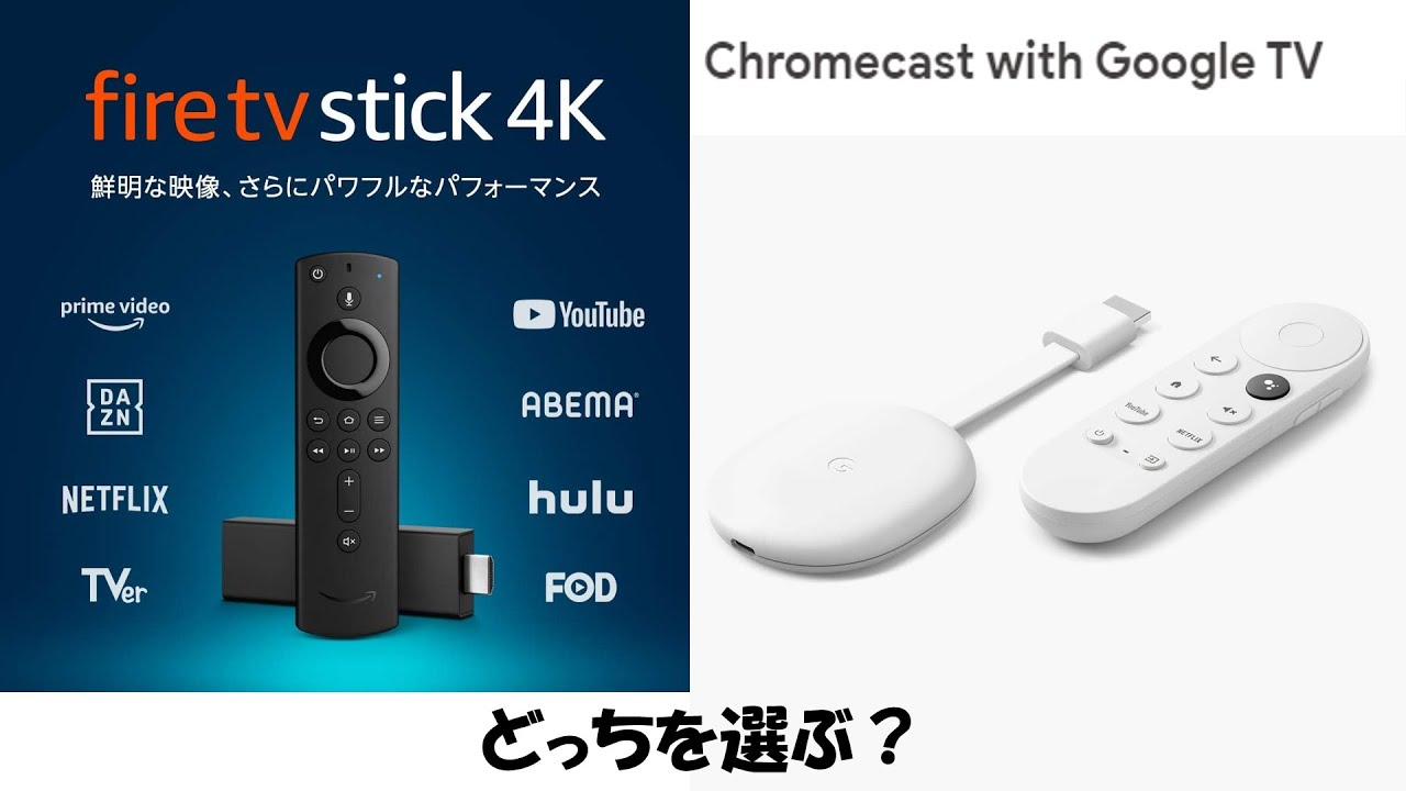 世代 fire tv stick