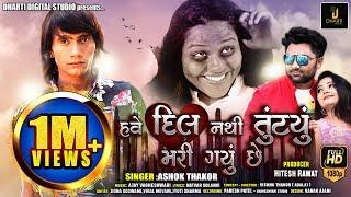 Ashok Thakor હવે દિલ નથી તૂટ્યું મરી ગયું છે Ⅰ HD VIDEO Ⅰ Latest Gujarati Sad Song 2019