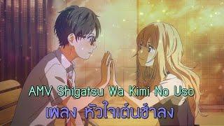 ►Shigatsu Wa Kimi No Uso AMV:หัวใจเต้นช้าลง