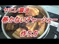 巻かない・下茹でしないチャーシュー「煮豚」の作り方ヤマコノ醬油[頑固おやじ]