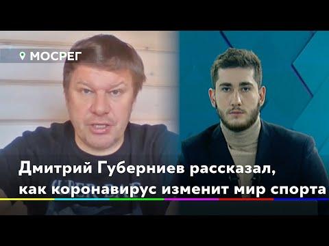 Дмитрий Губерниев рассказал, как коронавирус изменит мир спорта//ИНТЕРВЬЮ 360 ХИМКИ 08.04.2020
