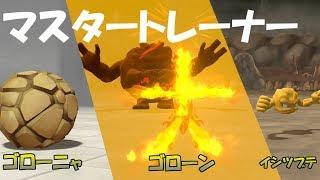 【ポケモン】マスタートレーナー戦(イシツブテ~ゴローニャ)【ピカブイ】