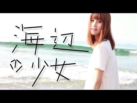 カリオンズ「海辺の少女」Music Video