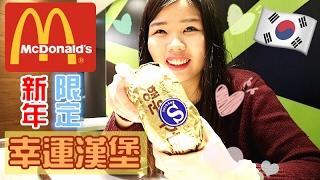 韓國麥當勞新年限定套餐! 不能錯過的甜點❤️ 한국 맥도날드 행운버거를 처음 먹어본 홍콩여자 반응 | Tung 潼潼