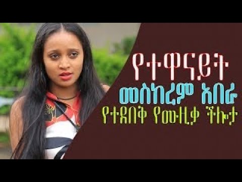 Ethiopian actress and singer Meskerem Abera | ተዋናይት መስከረም አበራ Ethiopian music