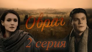 Download Овраг  - 2 серия (2019) HD Mp3 and Videos