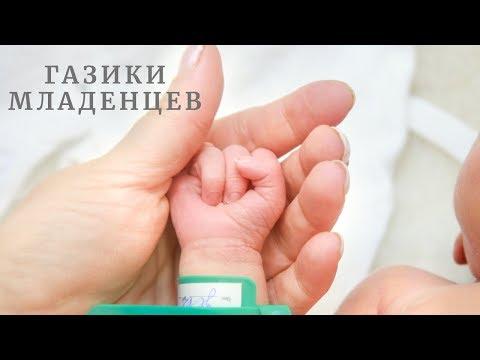 Газики у младенцев.Как с ними бороться.