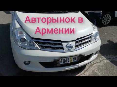 Авторынок в Армении. Обзор бюджетных машин (цены 200 - 300 тыс. руб.)