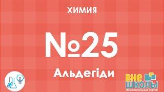 Онлайн-урок ЗНО. Химия №25. Альдегиды.
