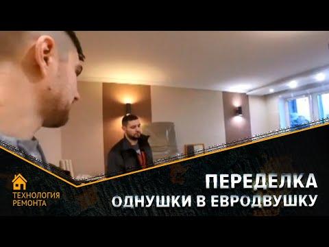 Переделка однушки в двушку (ремонт квартир Электросталь, Ногинск, Железнодорожный, Балашиха, Реутов)
