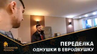 видео Дизайн двухкомнатной квартиры в Электростали