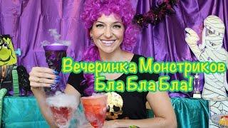 Монстры на Каникулах Вечеринка  Монстров -  Бла-бла-бла!!