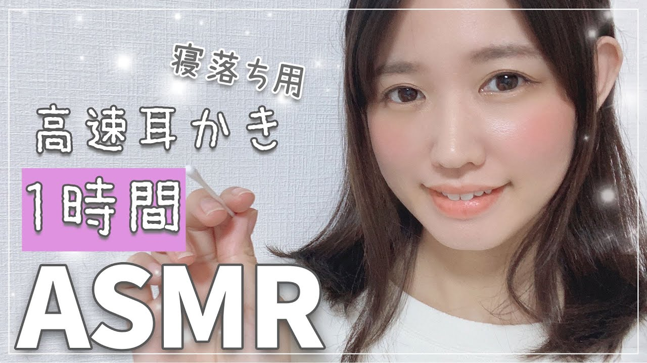 【ASMR】朝までぐっすり眠れる 女性声優の高速耳かき【1時間】-Ear Cleaning-