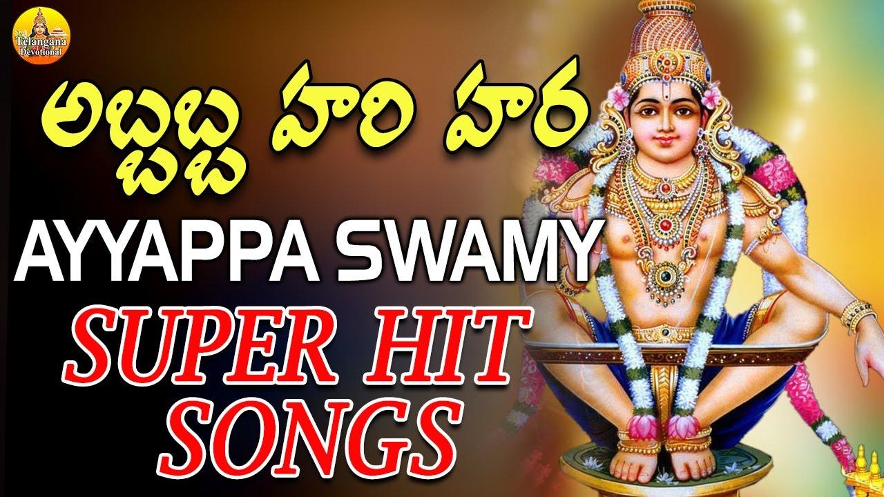 Abbaba Hari Hara Song | Lord Ayyappa Bakthi Geethalu | Ayyappa Devotional Song | Manikanta SwamySong