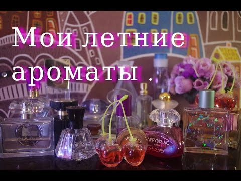 Моя коллеция ароматов от Орифлейм.