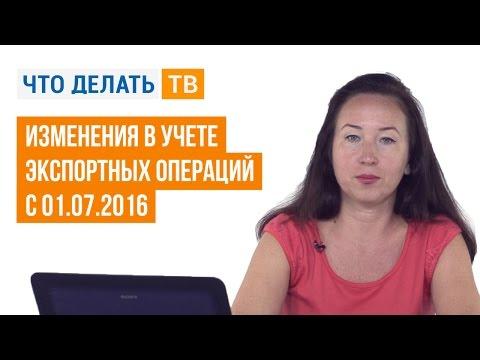 Изменения в учете экспортных операций с 01.07.2016