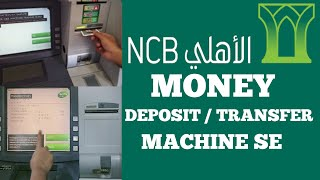 How to transfer money from NCB atm machine. | NCB money transfer kaise kare