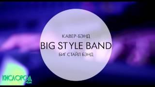 "2 МАЯ | Концерт живой музыки | ресторан ""Интурист"" | BigStyleBand"