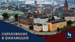 Как поступить в Финляндию на грант?(, 2017-01-18T08:00:00.000Z)