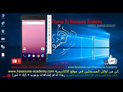Learn Android In Arabic #58 - اندرويد حسونة | 58 تجربة Itools بعد التطويرات