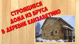 Строящиеся дома из бруса в деревне Елизаветино Дмитровского района Московской области(, 2016-02-12T09:21:54.000Z)