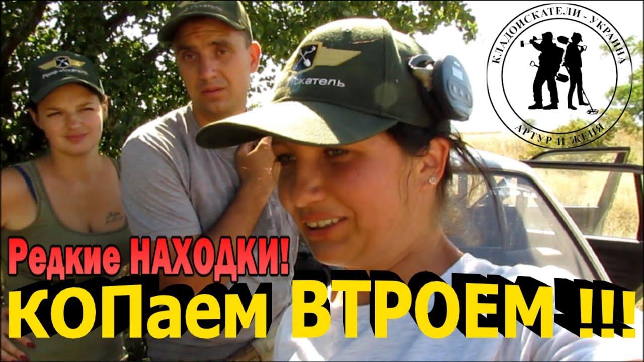 В поисках СКИФОВ и Старины, НАШЛИ РЕДКИЕ НАХОДКИ!!! Кладоискатели - Украина! Коп 2020.