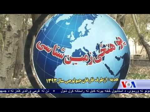 Environmental issues in Afghanistan VOA Ashna