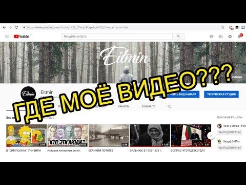 Не показывает ваше видео в Youtube. Решение.