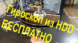 как сделать Гироскоп из HDD своими руками