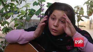 سفارت امریکا به دختر کیتار نواز افغان ویزا نداد