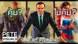 ห้ามซื้อ! DLC Criminal Enterprise ก่อนดูคลิปนี้ - GTA ONLINE