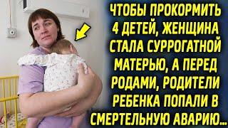 Чтобы обеспечить жизнь своим детям она пошла на серьезный шаг, а потом случилось непредсказуемое…