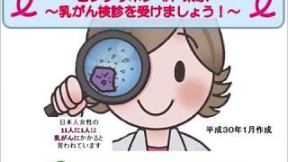 【都内銭湯放映用動画】ピンクリボン in 東京~乳がん検診を受けましょう~
