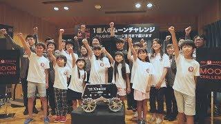 au×HAHKUTO 1億人のムーンチャレンジ https://payload.au-hakuto.jp/ 民...