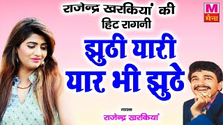राजेंद्र खरकिया हिट रागनी : जूठी यारी यार बी जूठे #Rajendra_Kharkiya  Hit Haryanvi Ragni 2021  Maina