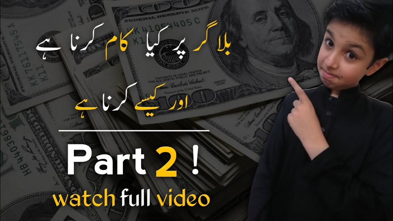 What to do and how to do on a blogger Part 2 !|بلاگر پر کیا کام کرنا ہے اور کیسے کرنا ہے|Solid Tech
