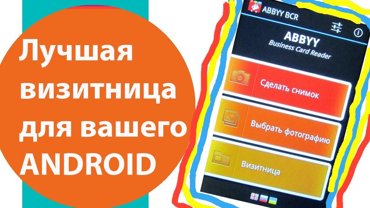 ☝⫸ для Android ABBYY Business Card Reader - Лучшая визитница для ...