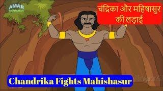 Lord Ayyappa Hindi Stories 1 - Chandrika Fights Mahishasur | चंद्रिका और महिषासुर की लड़ाई | Kids TV thumbnail