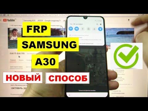 Samsung A30 FRP Google SM-A305 Новый 1 способ Сброс аккаунта