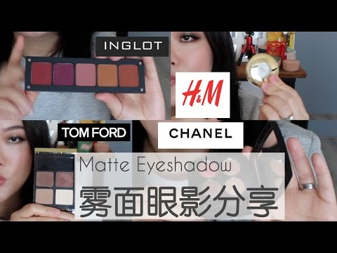 Matte Eyeshadow | 六款雾面眼影分享 TOM FORD, INGLOT, CHANEL,H&M【simplylinsbeauty 老琳】