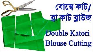 Double Katori Blouse cutting in Bangla ♢ Bombay cutting / Bra cut Blouse Cutting