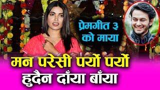 Pooja Sharma || PremGeet 3 को माया || मन परेसी पर्यो पर्याे हुदैन दाँया बाँया