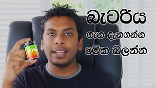 Smart Phone Battery Myths Explained in Sinhala