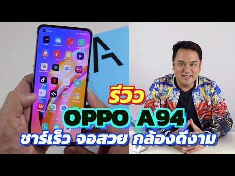 รีวิว OPPO A94 | จอสวย กล้องดี ราคา 9,499 บาท
