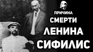 СИФИЛИС ЛЕНИНА - правда или миф?