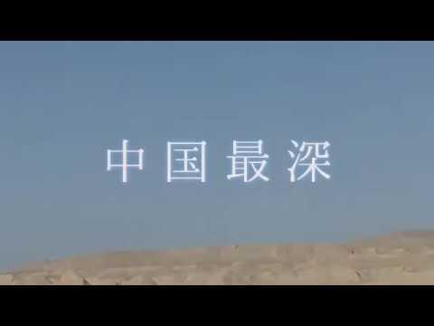 中国最深 新疆ウイグルئۇيغۇر ③...