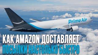 Как Amazon доставляет посылки настолько быстро