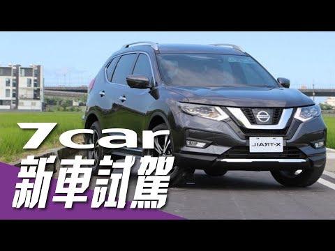 【新車試駕】2018 Nissan X-Trail  2.5 4WD旗艦科技版|升級有感